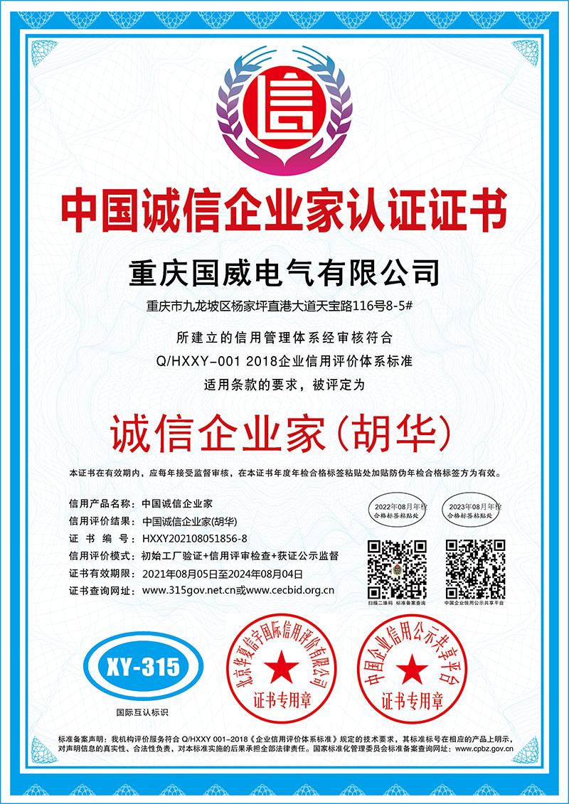 中国诚信企业家认证证书