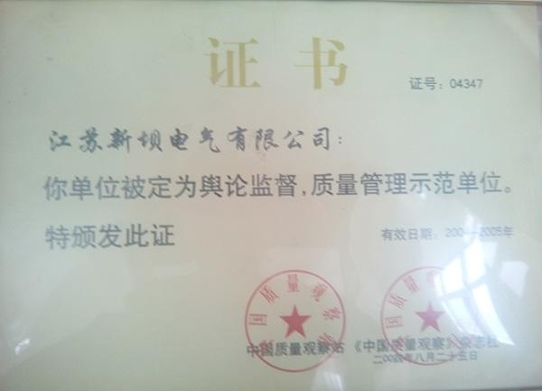 质量管理示范单位证书